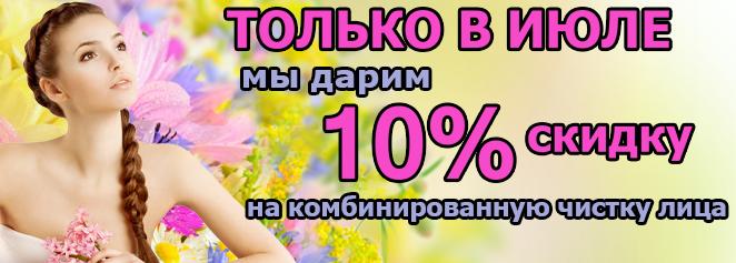Акция 10% скидка на чистку лица от мед.центра Берегиня