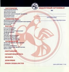 Подарочный сертификат от мед.центра Берегиня